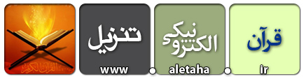 قرآن الکترونیکی تنزیل ( حتما ببینید فوق العاده جالب است )