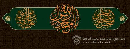 اشعار ویژه رحلت حضرت رسول اکرم (ص) شهادت امام حسن مجتبی (ع) و امام رضا (ع)