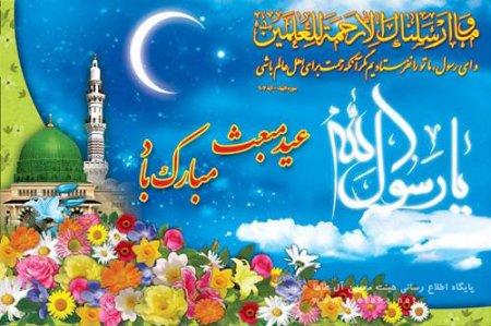 اشعار ویژه عید مبعث