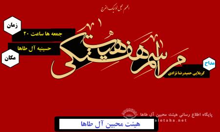 مراسم هفتگی هیئت - جمعه ها ساعت 20 - حسینیه آل طاها