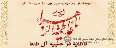 مراسم فاطمیه در حسینیه آل طاها آمل