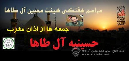 مراسم هفتگی جمعه ها اذان مغرب حسینیه آل طاها
