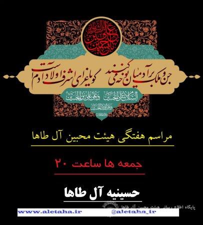 مراسم هفتگی هیئت محبین آل طاها - جمعه ها -  ساعت 20 - حسینیه آل طاها