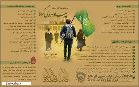 نکاتی ارزشمند در مورد پیاده روی کربلا کانال رسمی آل طاها