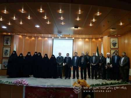 همایش خانوادگی آل طاها جمعه ۱۸ اسفند ۹۶ در  دانشگاه علوم قرآنی برگزار شد .