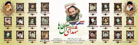 یادواره شهدای آل طاها اول آذر ماه در حسینیه آل طاها برگزار می گردد