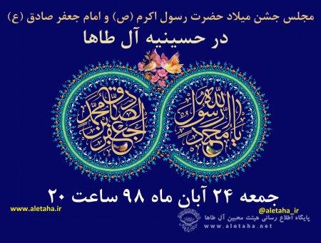 جشن میلاد مسعود حضرت رسول اکرم (ص) و امام جعفر صادق (ع) جمعه 24 آبان در حسینیه آل طاها برگزار میگردد .